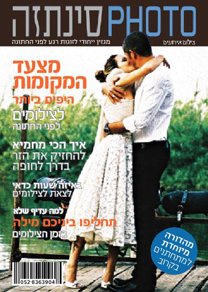 פוטוסינתזה. מגזין ייחודי לזוגות רגע לפני החתונה. מהדורה מיוחדת למתחתנים בקרוב