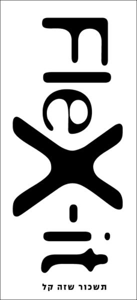 Flex-it - תשכור שזה קל