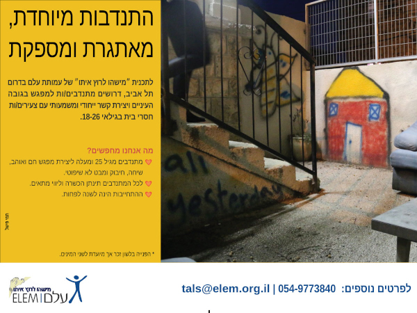 התנדבות מיוחדת, מאתגרת ומספקת-לתכנית מישהו לרוץ איתו של עמותת עלם בדרום תל אביב דרושים מתנדבים