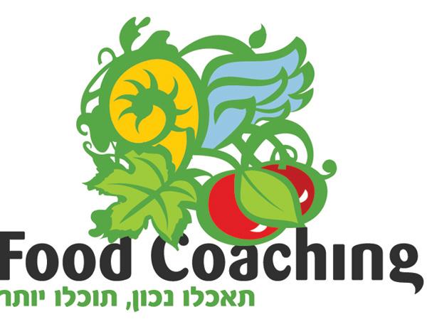 food coaching - תאכלו נכון, תאכלו יותר