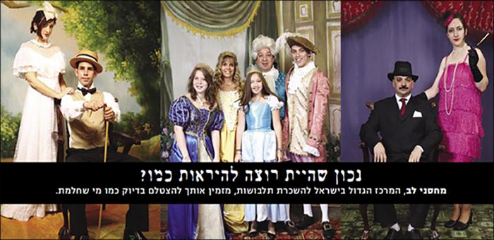 נכון שהיית רוצה להיראות כמו? מחסני לב. המרכז הגדול בישראל להשכרת תלבושות, מזמין אותך להצטלם בדיוק כמו שחלמת.