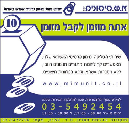 א.ש.מימונית. שירותי ניהול ומימון כרטיסי אשראי בישראל - אתה מוזמן לקבל מזומן