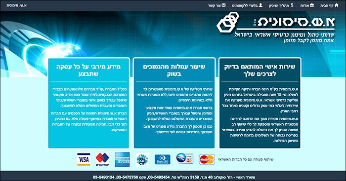 א.ש.מימונית שרותי ניהול ומימון כרטיסי אשראי בישראל. אתה מוזמן לקבל מזומן
