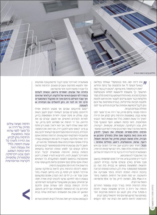 הדמיה מציגה צילום מדויק של דירה או כל מוצר לפני שהוא נבנה